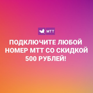 Скидка 500 рублей на подключение